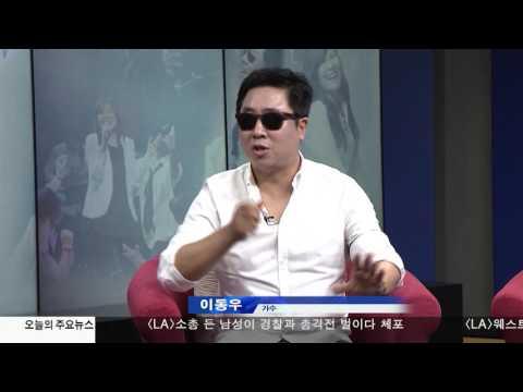 <이슈와 공감>  '나눔의 행복' 가수 이동우, 신연아 6.16.17 KBS America News