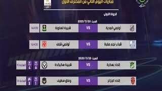 نتائج مباريات اليوم في إطار الرابطة المحترفة الأولى لكرة القدم