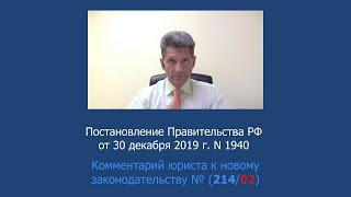 Постановление Правительства РФ от 30 декабря 2019 г. N 1940