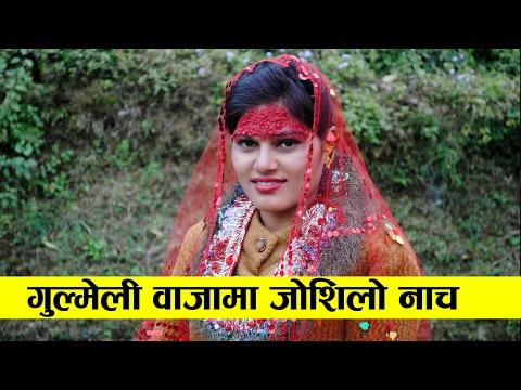 Video पन्चे बाजामा धुलो उडाउदै येसरी नाच्छन गुल्मेलिहरु    Ishwori Weds Indira    Gulmi Panche baja download in MP3, 3GP, MP4, WEBM, AVI, FLV January 2017