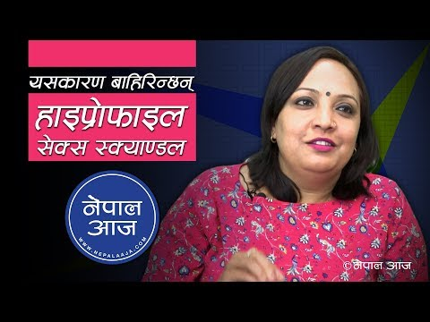 (क्याजुअल सेक्सले बलात्कार रोक्ने होइन  समाजशास्त्री निर्मला ढकालसँग | Nirmala Dhakal | Nepal Aaja - Duration: 32 minutes.)