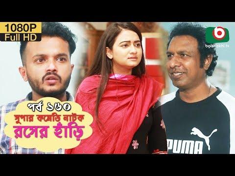 Download সুপার কমেডি নাটক - রসের হাঁড়ি | Bangla New Natok Rosher Hari EP 160 | MM Morshed & Nazira Mou hd file 3gp hd mp4 download videos
