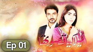 Video Mera kya Qasoor Tha - Episode 1   Har Pal Geo MP3, 3GP, MP4, WEBM, AVI, FLV Agustus 2019