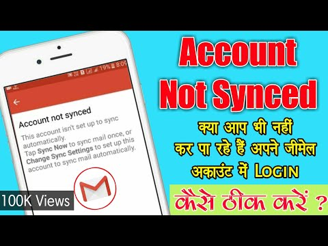 account not synced gmail | Gmail Syncing Problem | gmail setting problem