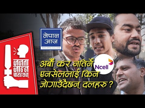 (What people has to say about Ncell,  its servics its tax issue | Nepal Aaja - Duration: 15 minutes.)
