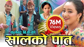 सालको पातको टपरी Salko patko | Kulendra Bishwakarma & Bishnu Majhi