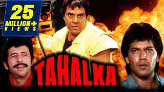 Video Tahalka (1992) Full Hindi Movie | Dharmendra, Naseeruddin Shah, Aditya Pancholi, Amrish Puri MP3, 3GP, MP4, WEBM, AVI, FLV Maret 2019