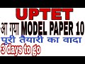 UPTET MODEL PAPER ,SAMPLE PAPER FOR EVS part 10