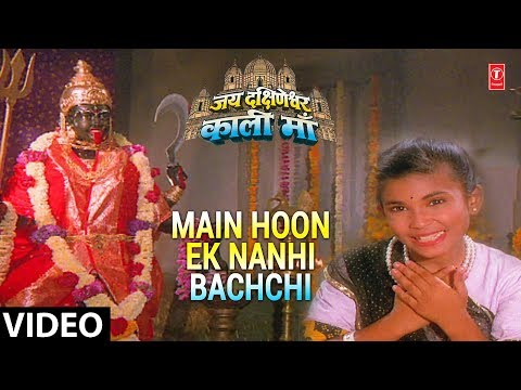 Video Main Hoon Ek Nanhi Bachchi [Full Song] - Jai Dakshineshwari Kali Maa download in MP3, 3GP, MP4, WEBM, AVI, FLV January 2017