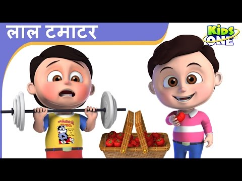 लाल टमाटर | Lal Tamatar Hindi Rhymes for Children