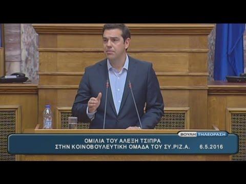 Oμιλία του Αλέξη Τσίπρα στην Κ.Ο. του ΣΥΡΙΖΑ