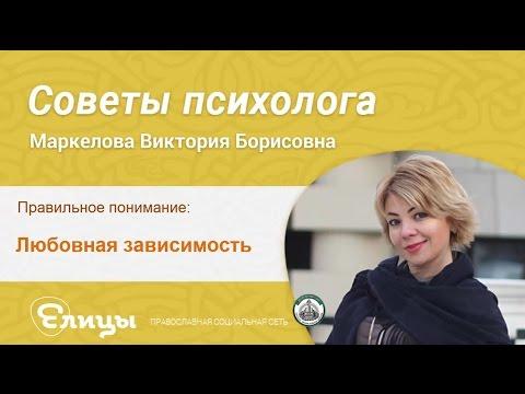 Любовная зависимость. Как проявляется, какие особенности. Психолог Маркелова Виктория Борисовна. (видео)