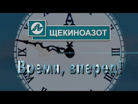 Время, вперед! Фильм к пускам новых производств на «Щекиноазот»