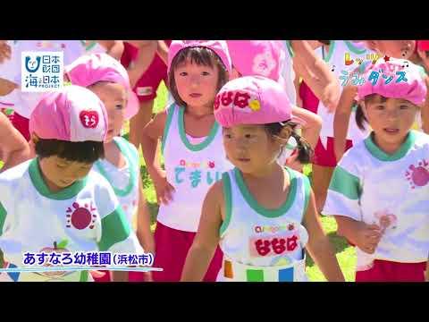日本全国でレッツ☆うみダンス in あすなろ幼稚園のみなさん