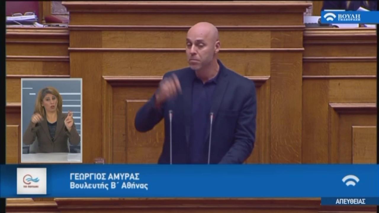 Προϋπολογισμός 2017:Γ.Αμυράς (Γεν.Εισ.ΠΟΤΑΜΙ) (06/12/2016)