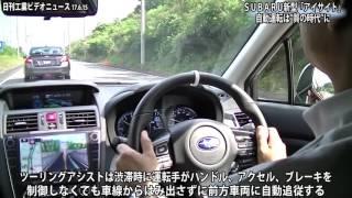 """人の運転に近づいた、SUBARU新型「アイサイト」−自動運転は""""質の時代""""に(動画あり)"""