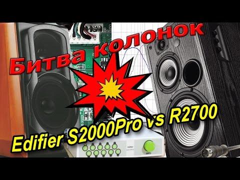 Эпическая битва колонок. Edifier S2000Pro vs R2700 (видео)
