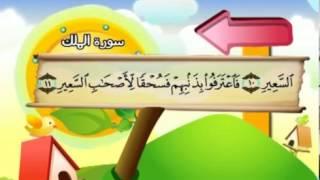 المصحف المعلم للشيخ القارىء محمد صديق المنشاوى سورة الملك كاملة جودة عالية