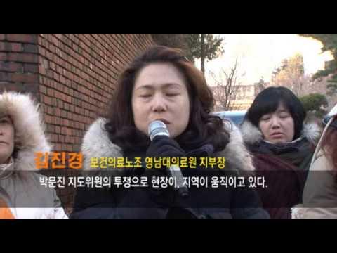 [영상뉴스] 박문진 지도위원 3000배 투쟁 해단식