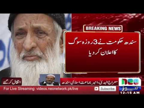 RIP Abdul Sattar Edhi Passes Away   8 July 2016 (видео)