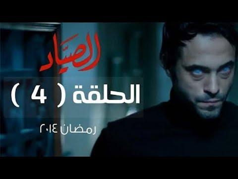 مسلسل الصياد HD - الحلقة ( 4 ) الرابعة - بطولة يوسف الشريف - ElSayad Series Episode 04 (видео)