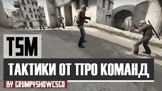 """CS:GO Team Solo Mid """"Тактики от про команд"""": A-plant @ de_Mirage #2Video by: Sergey """"Tesi"""" Pashko=====================================VK group: http://vk.com/grumpyshowcsgo=====================================Плейлист с раскидками гранат: https://www.youtube.com/playlist?list=PLNqHiIOFCoNStoY5EdQ5sDlwYxYYd2DWwПлейлист с трюками и подсадками на картах: https://www.youtube.com/playlist?list=PLNqHiIOFCoNQk-dVjBroD5_aHJQHy7n1DПлейлист с позиционными таймингами: https://www.youtube.com/playlist?list=PLNqHiIOFCoNTZdjAyksaEVpAVLq_9aqfz=====================================Группа Вконтакте: http://vk.com/grumpyshowcsgo=====================================Если вы заметили какой-либо интересный раунд в исполнении про команды, и вы хотите, чтобы я его осветил и разобрал подробнее в своём видео, то я вас всех жду у себя в личные сообщения Вконтакте: http://vk.com/gstesiА так же если у вас есть идеи по новым темам для видео, то я так же жду ваших сообщений у меня в личные сообщения на сайте Вконтакте.Всем удачи! И до скорых встреч!"""