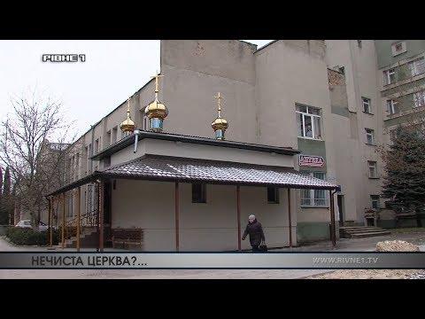 Храм на території Рівненського тубдиспансеру можуть закрити [ВІДЕО]