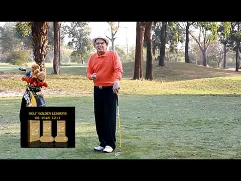 Golf Golden lessons โปรฯเผ่าสิงห์ ตอนที่ 3