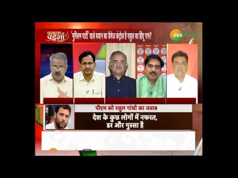 Ватаnа То Раdеgа : क्या हिंदू-मुस्लिम की दोहरी राजनीति कर रहे हैं Rаhul Gаndhi  - DomaVideo.Ru