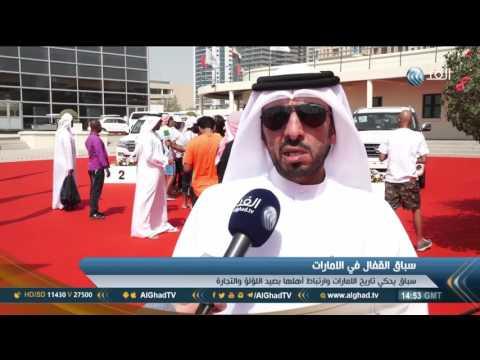 تقرير سباق القفال يحكي تاريخ الإمارات وارتباط أهلها بصيد اللؤلؤ والتجارة
