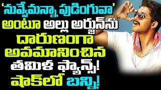 Tamil Fans Insulted Allu Arjun
