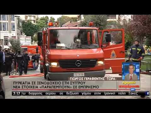 Φωτιά σε ξενοδοχείο στη Συγγρού: Εντοπίστηκαν μπιτόνια με εύφλεκτο υλικό | 06/12/2019 | ΕΡΤ