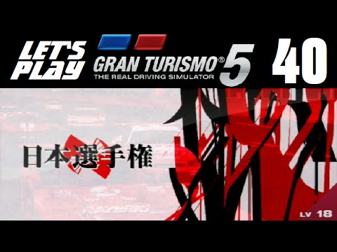 Gran Turismo  Expert Historic Racing Car Cup