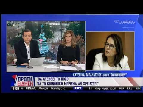 Εφ' όλης της ύλης συνέντευξη της Κ. Παπανάτσιου στην ΕΡΤ | 18/12/18 | ΕΡΤ