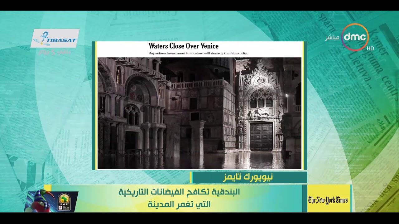 8 الصبح - آخر أخبار الصحف العالمية بتاريخ 17-11-2019