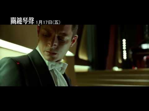 《關鍵琴聲》狙擊目標篇 2014年1月17日上映!