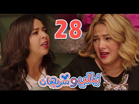 """الحلقة 28 من مسلسل """"نيللي وشريهان"""""""