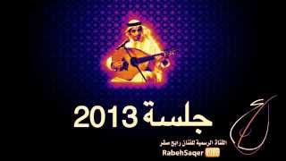 اغنية رابح صقر - ماهو انت2013