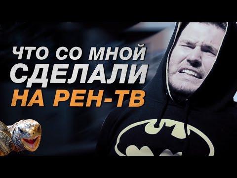 Цена деградации: как снимаются \документальные\ фильмы РЕН-ТВ - DomaVideo.Ru