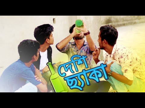 দেশি ছ্যাকা | Dhaka Guyz | Bangla New Funny Video | Deshi Seka