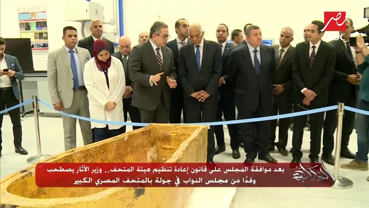 #الحكاية | وزير الآثار يصطحب وفدا من مجلس النواب في جولة بالمتحف المصري الكبير