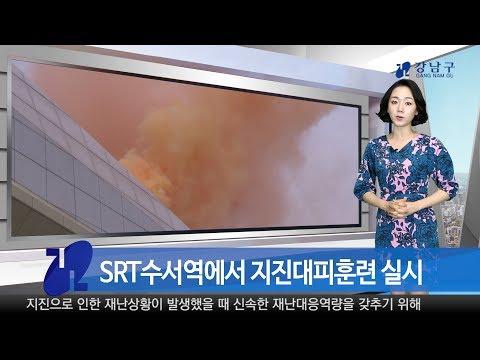 2018년 5월 셋째주 강남구 종합뉴스