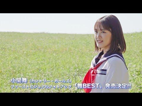 , title : '小関舞(カントリー・ガールズ)ファーストビジュアルフォトブック「舞BEST」発売決定!!'