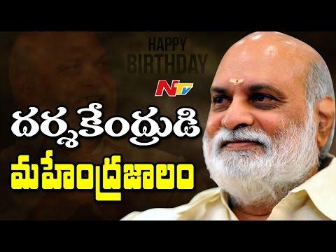Darshakendrudu K Raghavendra Rao @ 75 Years | Birthday Special Story