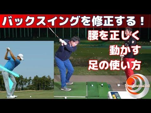 バックスイングを修正する!腰を正しく動かす足の使い方【ゴルフ …