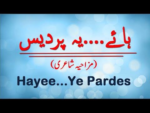 Urdu Funny Poetry – Hayee…Ye Pardes (Mazahiya Shayari)
