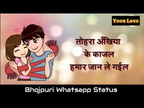 Video Tohar Ankhiya Ke Kajal - तोहार अखिया के काजल हमार जान ले गईल   Bhojpuri WhatsApp status   Your love download in MP3, 3GP, MP4, WEBM, AVI, FLV January 2017