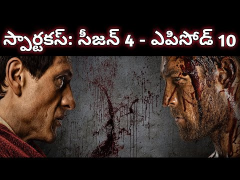 Spartacus war of the Damned | Season 4 Episode 10 | Victory | Explained in Telugu