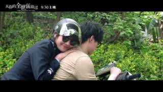 Eng Sub                               I Belonged To You Trailer  Yang Yang  Bai Bai He  Deng Chao  Zhang Tian Ai
