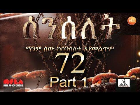 Senselet Drama S04 EP 72 Part 1